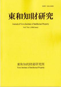 東和知財研究 第七巻 第一号