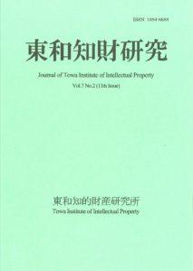 東和知財研究 第七巻 第二号