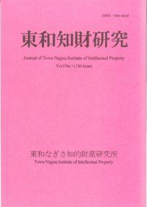 東和知財研究 第八巻 第一号
