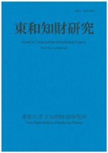 東和知財研究 第八巻 第二号