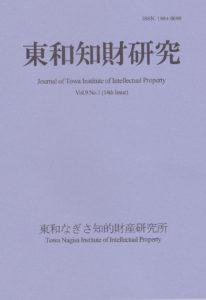 東和知財研究 第十巻 第一号