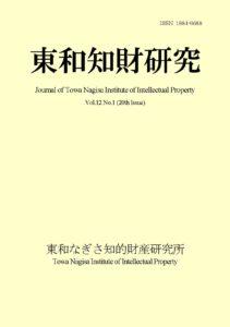東和知財研究 第12巻(2020) 第1号 2020年5月発行