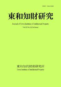 東和知財研究 第12巻(2020) 第2号(2020年10月)