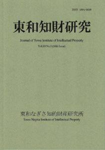 東和知財研究 第10巻(2018) 第1号 2018年4月発行