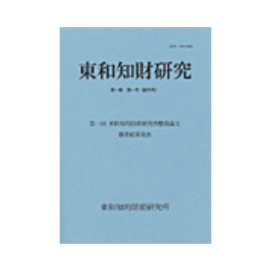 Journal of Towa Institute of Intellectual Property Vol.2 No.1 (2009.12)