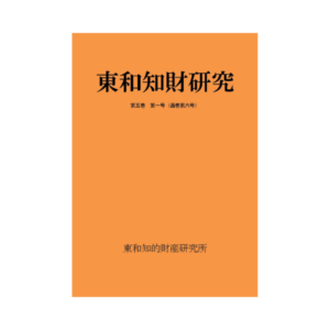 Journal of Towa Institute of Intellectual Property Vol.5 No.1 (2013.3)