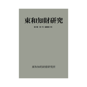 Journal of Towa Institute of Intellectual Property Vol.6 No.1 (2014.3)