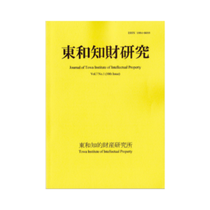 Journal of Towa Institute of Intellectual Property Vol.7 No.1 (2015.3)