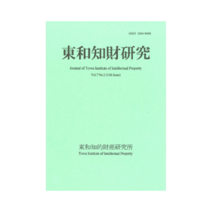 Journal of Towa Institute of Intellectual Property Vol.7 No.2 (2015.10)