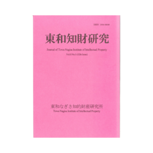 Journal of Towa Institute of Intellectual Property Vol.8 No.1 (2016.3)