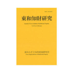 Journal of Towa Institute of Intellectual Property Vol.9 No.2 (2017.10)