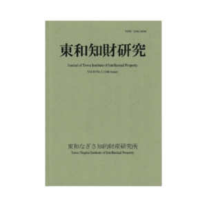 Journal of Towa Institute of Intellectual Property Vol.10 No.1 (2018.4)