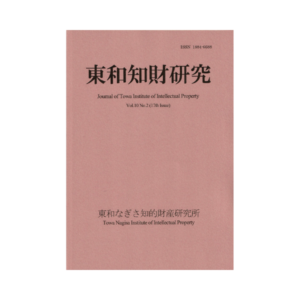 Journal of Towa Institute of Intellectual Property Vol.10 No.2 (2018.10)