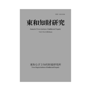 Journal of Towa Institute of Intellectual Property Vol.11 No.1 (2019.4)