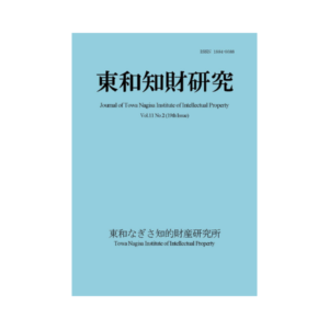 Journal of Towa Institute of Intellectual Property Vol.11 No.2 (2019.10)