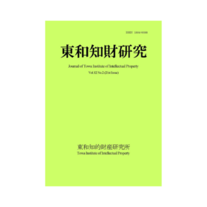 Journal of Towa Institute of Intellectual Property Vol.12 No.2 (2020.10)