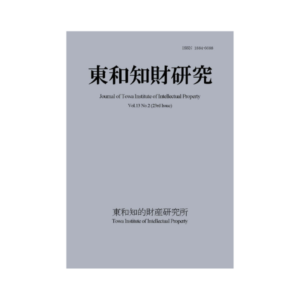 Journal of Towa Institute of Intellectual Property Vol.13 No.2 (2021.10)
